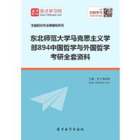 【考研全套】2020年东北师范大学马克思主义学部894中国哲学与外国哲学考研全套资料(非纸质书)考试用书教材配套/重点