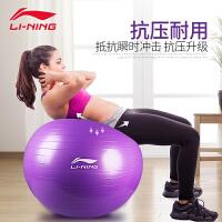 李宁(LI-NING)瑜伽球 加厚防滑健身球专业防爆材质男女通用孕妇助产弹力球赠充气装备