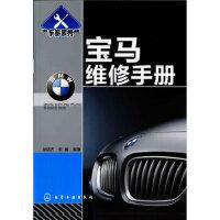 汽车实用维修手册系列--宝马维修手册(宝马轿车维修人员必读) 徐晓齐 李巍 化学工业出版社 9787122123114