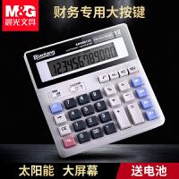 晨光2135计算器大按键太阳能银行财务会计专用计算机办公用品大号多功能大屏12位显示键盘按键带语音计