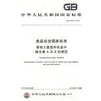 食品安全国家标准 婴幼儿食品和乳品中维生素A、D、E的测定 GB5413.9-2010