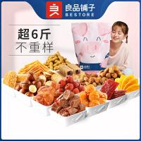 【良品铺子猪事顺利大礼包3256g】猪肉脯组合整箱网红零食大礼包