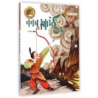 中国神话故事(美文美绘)/经典故事轻松读