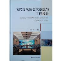 现代音视频会议系统与工程设计 梁华 中国建筑工业出版社 9787112219865