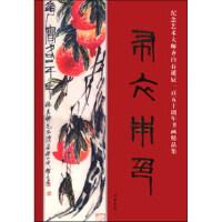 布衣本色:纪念艺术大师齐白石诞辰一百五十周年书画精品集,刘仲文,线装书局,9787512011359