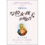 写给女孩子的幸福忠告(图文珍藏版) 卡耐基夫人 群言出版社 9787800804533