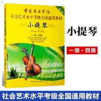 正版 中国音乐学院社会艺术水平考级全国通用教材 小提琴 1-4级 一级~四级 小提琴考级教材曲集 小提琴教材考级书 中国