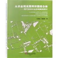 从农业观光园到田园综合体 现代休闲农业景观规划设计 新农村 乡村旅游 特色小镇 旅游景点规划设计书籍