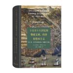 十五至十八世纪的物质文明、经济和资本主义(第一卷 日常生活的结构:可能和不可能)