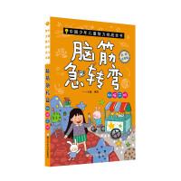 中国少年儿童智力挑战全书:脑筋急转弯・柳暗花明(彩绘注音版)