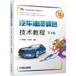 汽车油漆调色技术教程 第4版