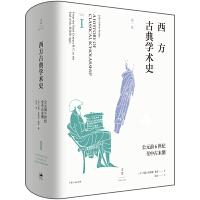 西方古典�W�g史(第一卷)