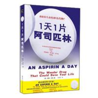 【正版二手书9成新左右】1天1片阿司匹林 凯思・苏特 黑龙江科学技术出版社