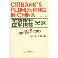 【正版二手书9成新左右】花旗银行在华掠夺纪实 颜品忠 新世界出版社