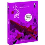 小飞虎,翌平 著 著作,北京联合出版公司,9787550258808