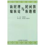 新编民族理论与民族问题教程,彭英明,中央民族学院出版社,9787810010047