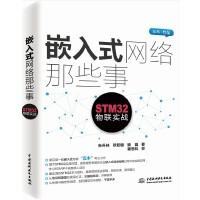 嵌入式网络那些事――STM32物联实战