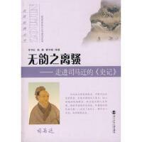 【正版二手书9成新左右】无韵之离骚走进司马迁的《史记》 常书红 北京师范大学出版社