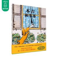 蒲蒲兰绘本馆系列《本吉和菲菲》适合3-4-5-6岁少幼儿童宝宝早教启蒙绘本图画故事一本关于友谊的书二十一世纪出版社