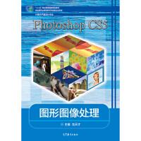 【正版二手书9成新左右】计算机平面设计专业:Photoshop CS5 图形图像处理 龙天才 高等教育出版社