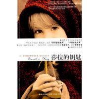 【旧书二手书9成新】莎拉的钥匙 (法)罗斯奈 9787802259225 新星出版社