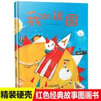 我爱我的祖国 绘本徐鲁著幼儿园老师推荐2-3-4-6-8岁红色经典故事图画书籍 爱国主义革命精神十一国庆节礼物中国少年