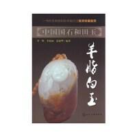 中国国石和田玉--羊脂白玉,李明 等,化学工业出版社,9787122158451