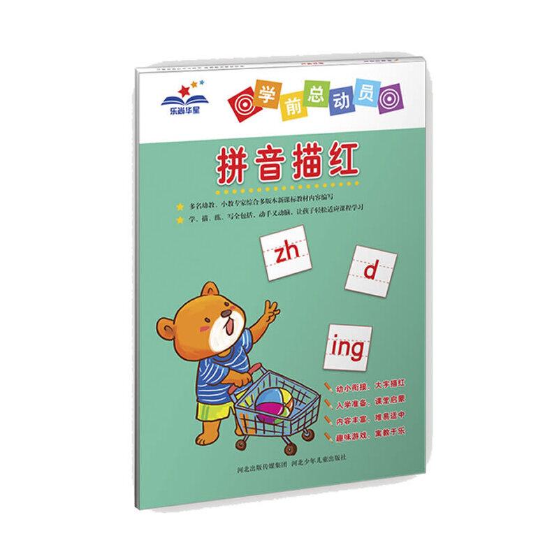 学前总动员:拼音描红(多名幼教、小教专家综合多版本新课标教材内容编写。学、描、练、写全包括,动手又动脑,让孩子轻松适应课程学习)