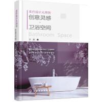 来自设计大师的创意灵感・卫浴空间