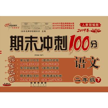 期末冲刺100分语文二年级下册19春(人教部编版)全新版