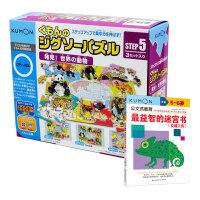 公文式教育:益智拼图step5动物世界+最益智迷宫书(3-7岁)