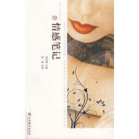 【正版二手书9成新左右】新情感笔记 冯雪梅著 中央编译出版社