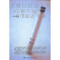 【正版二手书9成新左右】天亮以后说分手:19位都市女性一夜情口述实录 之川 中国电影出版社