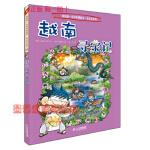 20 越南寻宝记 我的本科学漫画书 寻宝记系列00