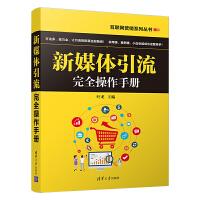 新媒体引流完全操作手册 清华大学出版社