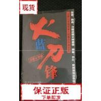 【旧书二手书9成新】火蓝刀锋 冯骥 解放军出版社9787503320347