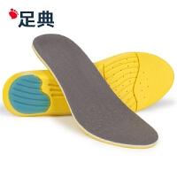 加厚军训运动鞋垫透气吸汗男女式柔软舒适跑步篮球减震夏