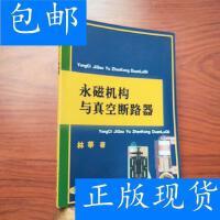 [二手旧书9成新]永磁机构与真空断路器
