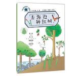 去海边种红树,宋娴主编 著,上海科技教育出版社【正版保证 放心购】