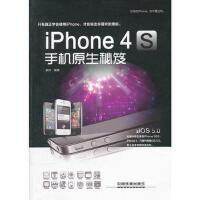 iPhone 4S手机原生秘笈,袁烨著,中国铁道出版社,9787113144586