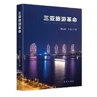 三亚旅游革命 龚后雨 卜凡中 新华出版社