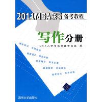 2011MBA联考备考教程写作分册