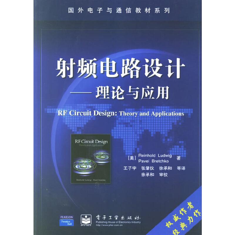 射频电路设计:理论与应用(附光盘)/国外电子与通信教材系列