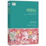 西游记 (新课标 青少版) 【正版书籍】