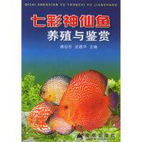 七彩神仙鱼养殖与鉴赏,姜治忠,史建华,金盾出版社,9787508222448