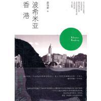 沙发图书馆・人间世―波希米亚香港 廖伟棠 北京大学出版社 9787301192269