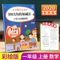 开心教育 小学数学小帮手 10以内的加减法口算应用题训练 一年级上册