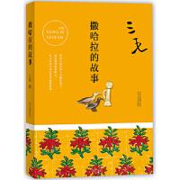 【WQJY】撒哈拉的故事 三毛 北京十月文艺出版社 9787530214787