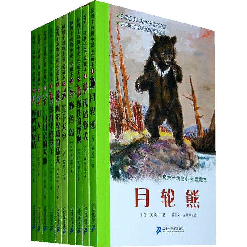 椋鸠十动物小说爱藏本(全十册)