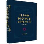 计算机科学技术百科全书(第三版)